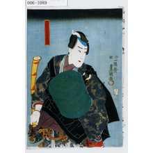 Utagawa Kunisada: 「上総七兵衛☆清」 - Waseda University Theatre Museum