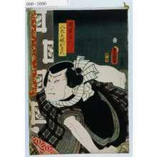 歌川国貞: 「提婆の仁三」「八太夫娘おき代」 - 演劇博物館デジタル