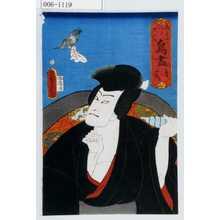 Utagawa Kunisada: 「御意に叶ひ大入を 鳥尽 鷹 五右衛門」 - Waseda University Theatre Museum