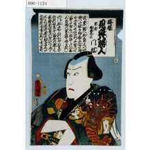 Utagawa Kunisada: 「梅暦 見立八勝人 男達飾海老の門松」 - Waseda University Theatre Museum