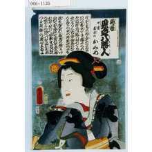 Utagawa Kunisada: 「梅暦 見立八勝人 女達若水のおくめ」 - Waseda University Theatre Museum