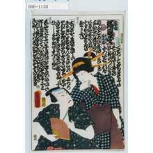 Utagawa Kunisada: 「恋合 端唄尽 小さん金五郎」 - Waseda University Theatre Museum