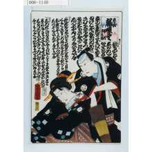 Utagawa Kunisada: 「恋合 端唄尽 梅川忠兵衛」 - Waseda University Theatre Museum