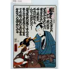 Utagawa Kunisada: 「恋合 端唄尽 小万源五兵衛」 - Waseda University Theatre Museum