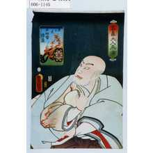歌川国貞: 「名轟大入来満」「火の車 平相国清盛」 - 演劇博物館デジタル