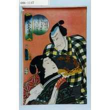 Utagawa Kunisada: 「御誂五色染 赤」「赤間源左衛門」「新わらおみよ」 - Waseda University Theatre Museum