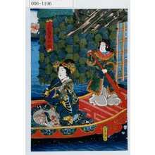 Utagawa Kunisada: 「水馴棹春船遊」 - Waseda University Theatre Museum