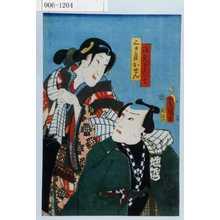 Utagawa Kunisada: 「海老ざこの十」「三日月おせん」 - Waseda University Theatre Museum