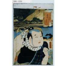 歌川国貞: 「東海道五十三次の内 府中 喜多八」 - 演劇博物館デジタル