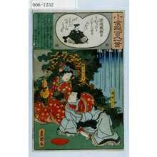 Utagawa Kunisada: 「小倉擬百人一首」 - Waseda University Theatre Museum