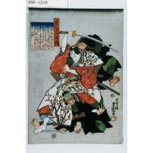 Utagawa Kunisada: 「見立八犬伝」「犬塚信乃戌孝」 - Waseda University Theatre Museum