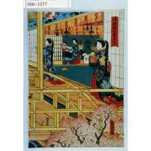 歌川国貞: 「帰雁庭の夜さくら」 - 演劇博物館デジタル