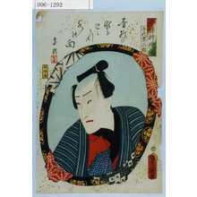 歌川国貞: 「今様押絵鏡」「手代重三郎」 - 演劇博物館デジタル