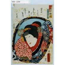 Utagawa Kunisada: 「今様押絵鏡」「杉酒屋娘お三輪」 - Waseda University Theatre Museum