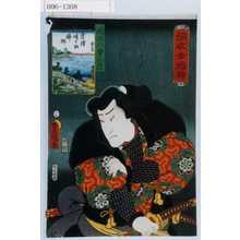 Utagawa Kunisada: 「濡衣女鳴神」「近江八勇の内」「粟津晴之助瀞郷」 - Waseda University Theatre Museum