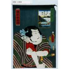 Utagawa Kunisada: 「濡衣女鳴神」「近江八勇の内」「矢嶋写帰帆太典風」 - Waseda University Theatre Museum