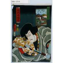 Utagawa Kunisada: 「濡衣女鳴神」「近江八勇の内」「三井鐘二郎☆成」 - Waseda University Theatre Museum