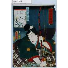 Utagawa Kunisada: 「濡衣女鳴神」「近江八勇の内」「比良野雪丸景高」 - Waseda University Theatre Museum