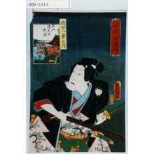 Utagawa Kunisada: 「濡衣女鳴神」「近江八勇の内」「石山津喜弥秋澄」 - Waseda University Theatre Museum
