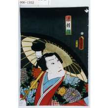 Utagawa Kunisada: 「源頼信」 - Waseda University Theatre Museum