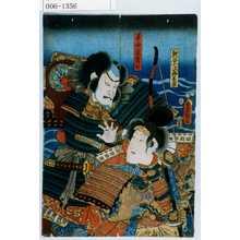 歌川国貞: 「熊谷小次郎直家」「平山ノ武者所」 - 演劇博物館デジタル
