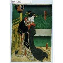 歌川国貞: 「若☆屋わか草」 - 演劇博物館デジタル