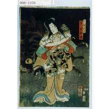 Utagawa Kunisada: 「白縫大尽実ハ若菜姫」 - Waseda University Theatre Museum