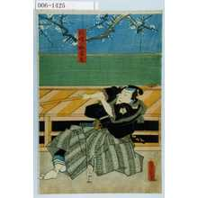 Utagawa Kunisada: 「因幡之助広元」 - Waseda University Theatre Museum