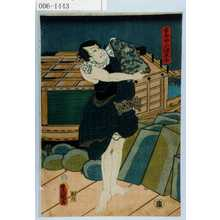 歌川国貞: 「古ぼねかい源五郎」 - 演劇博物館デジタル