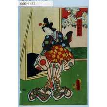 歌川国貞: 「京人形の精」 - 演劇博物館デジタル