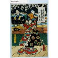Utagawa Kunisada: 「豊前大掾事富本豊珠翁 同連中」「白拍子花子」 - Waseda University Theatre Museum