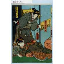 Utagawa Kunisada: 「芸者長吉」「芸者てる吉」 - Waseda University Theatre Museum