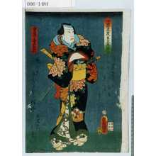 Utagawa Kunisada: 「当世立衆見立五節句」「重陽ノ喜久右衛門」 - Waseda University Theatre Museum