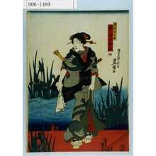 Utagawa Kunisada: 「昔語五人女」「神鳴のお庄」 - Waseda University Theatre Museum