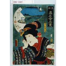 Utagawa Kunisada: 「東都高名会席尽」「すしや娘お里」 - Waseda University Theatre Museum