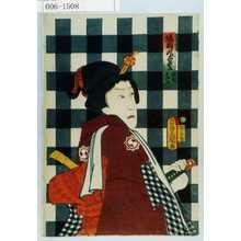 Utagawa Kunisada: 「縞揃噂弁慶 安宅ノおごん」 - Waseda University Theatre Museum