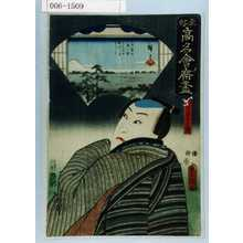 Utagawa Kunisada: 「東都高名会席尽」「八百屋半兵衛」 - Waseda University Theatre Museum