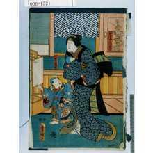 Utagawa Kunisada: 「当吾女房お岑」「二男当吉」 - Waseda University Theatre Museum
