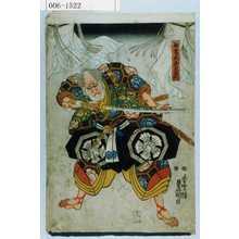 Utagawa Kunisada: 「斎藤太郎左衛門」 - Waseda University Theatre Museum