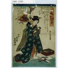 歌川国貞: 「模擬六佳撰」 - 演劇博物館デジタル