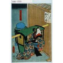 Utagawa Kunisada: 「女盗賊熊坂お長」 - Waseda University Theatre Museum