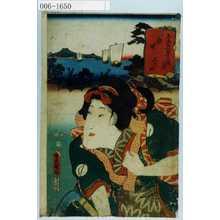 歌川国貞: 「東海道五十三次の内 由井 しのぶ」 - 演劇博物館デジタル