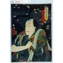 Utagawa Kunisada: 「当世好男子伝」「揚志ニ比ス 唐犬権兵衛」 - Waseda University Theatre Museum
