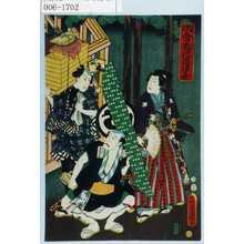 歌川国貞: 「雨舎春の道づれ」 - 演劇博物館デジタル