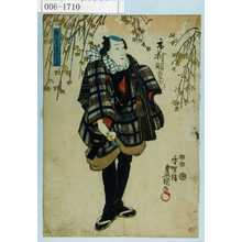 Utagawa Kunisada: 「題目の☆がしら」 - Waseda University Theatre Museum