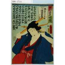 Utagawa Kunisada: 「流行五もく吹寄」「鶴賀若狭掾 音羽丹七 傾情音羽滝 下の巻」 - Waseda University Theatre Museum
