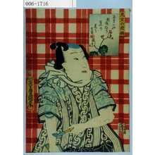 歌川国貞: 「見立六花撰」 - 演劇博物館デジタル