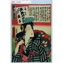 Utagawa Kunisada: 「江戸の花 色の立贔屓」「一振り似たか 声色一口茄 女達釣船のおさん 燕子」 - Waseda University Theatre Museum