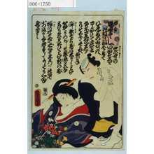 Utagawa Kunisada: 「恋合 端唄尽し 御守殿おくま 小猿七之助」 - Waseda University Theatre Museum