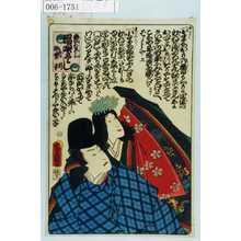 Utagawa Kunisada: 「恋合 端唄尽し 小町 業平」 - Waseda University Theatre Museum